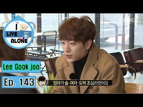 [I Live Alone] 나 혼자 산다 - Seo kang jun,
