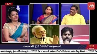 YOYO TV Debate On Chandrababu And Pawan Kalyan Alliance   YS Jagan   AP Politics   CM KCR