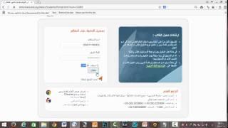 طريقه التسجيل فى نظام الحسن ابن الهيثم لاداره شئون الطلاب