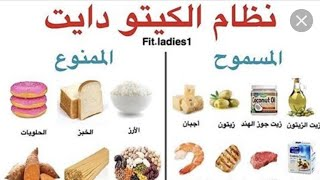 اسهل وجبة لرجيم الكيتو دايت keto Diet     -