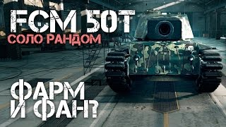 FCM 50t - Фарм и фан?