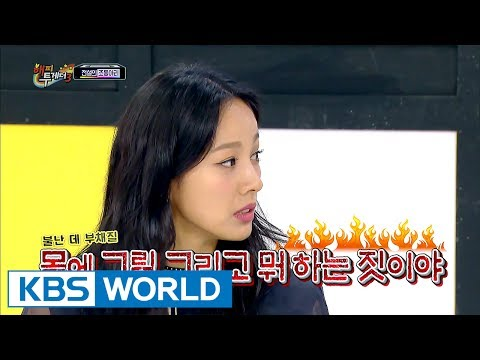 Why Lee Hyori got so mad in a public bath! [Happy Together / 2017.07.20]
