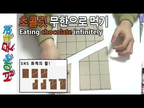 (Eng)SNS 화제! 초콜릿을 무한으로 먹는게 가능할까?! [섭이는못말려]