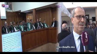 بالفيديو..كواليس افتتاح السنة القضائية بحضور وزير العدل محمد أوجار | خبر اليوم