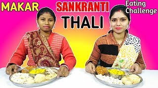 MAKAR SANKRANTI SPECIAL THALI EATING CHALLENGE | Sweets Eating Competition | Food Challenge