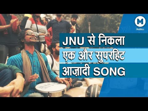 After Kanhaiya, the new version of Azadi SONG came out of JNU