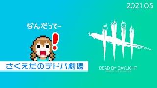 【DBD女性実況】アプデ後どんなかんじ?【デッドバイデイライト ライブ】