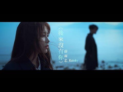 蔚雨芯 Rainky Wai《後來沒有你》Official MV