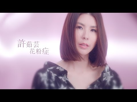 許茹芸 Valen Hsu《花粉症 Springtime Allergies》Official Music Video