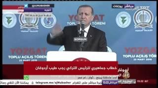 أردوغان يُوقف خطابه للجماهير بسبب أذان العصر