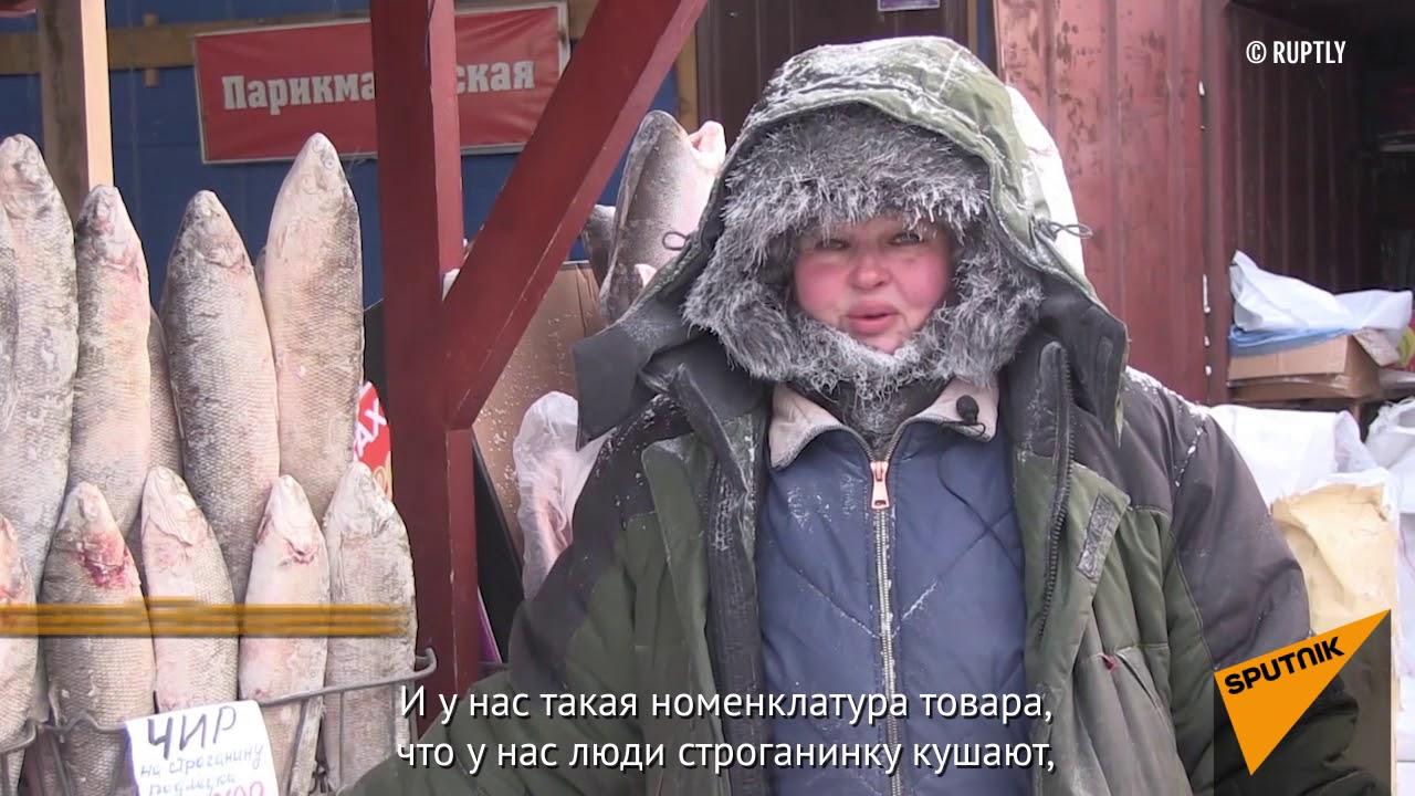 Самый холодный рынок в мире работает в Якутии