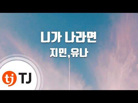 [TJ노래방] 니가나라면 - 지민,유나(Feat.유회승) / TJ Karaoke