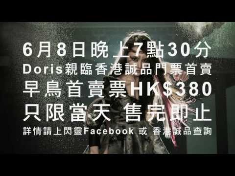 閃靈香港共和演唱會 Chthonic Next Republic Tour: HK