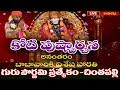LIVE : చింతపల్లి  శ్రీ సాయినాధునికి కోటిపుష్పార్చన | Guru Purnima 2021 Special | Hindu Dharmam