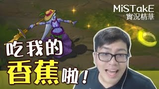【MiSTakE】實況精華 - 吃我的香蕉啦!