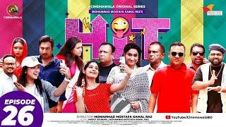 HIT (হিট)    Episode 26    Sarika   Monira Mithu    Anik   Mukit    Rumel    Hasan    Bhabna    Sazu