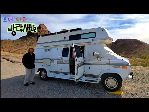 Part 2 삼풍백화점 트라우마를 안고 캠핑카에서 사는 미국인 Living in a Falcon Class B Camper Van
