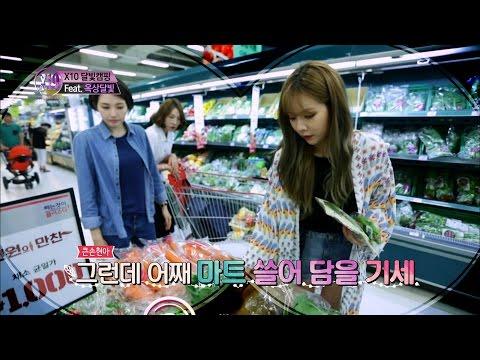 [Hyuna x19] 큰 손 현아, 마트 사재기 현장 포착! Hyuna's supermaket shopping! , Ep3 CLIP