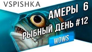 Рыбный день №12 - Американские 6 уровни