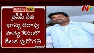 Police crack Minister Perni Nani's follower murder case wi..