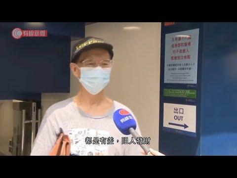 六合彩今恢復攪珠 只接受網上及電子投注 市民望重開投注站 - 20200924 - 香港新聞 - 有線新聞 CABLE News