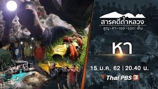 หา : สารคดีถ้ำหลวง l Thai cave rescue EP.2 [ Eng Sub ] 15 ม.ค. 62