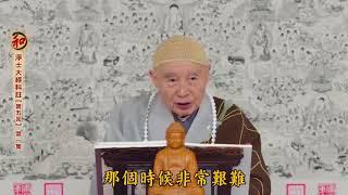 Tập 001 - Tịnh Độ Đại Kinh Khoa Chú 2018 – HT Tịnh Không giảng