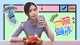E25 It's so HOT. My Mixed Fruit Smoothies in Ice- bowl is soooo HOT! | Ms Yeah
