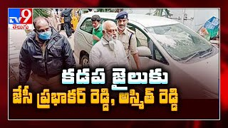 JC Prabhakar Reddy, Asmith Reddy shifted to Kadapa jail..