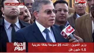 الحياة اليوم - وزير التموين : نعتز بجميع المشروعات التي يتم فتحها في ...