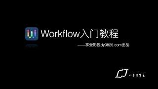 Workflow入门教程(一):进入workflow的世界