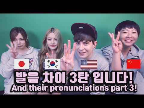 데이브 [영어 한국어 일어 중국어 발음 차이 3탄] English, Korean, Chinese, Japanese Pronunciation Difference 3