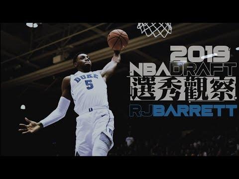 全能巨星?獨幹球霸?|【2019 NBA選秀】杜克三王觀察-RJ Barrett