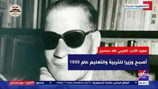 اليوم ذكرى رحيل عميد الأدب العربي طه حسين