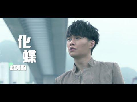胡鴻鈞 Hubert Wu - 化蝶 The Butterfly Lovers (TVB電視劇