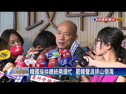 韓大贏  美聯社指「國民黨推派親中民粹市長」-民視新聞