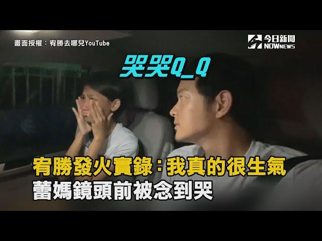 宥勝發火實錄「我真的很生氣」 蕾媽鏡頭前被念到哭