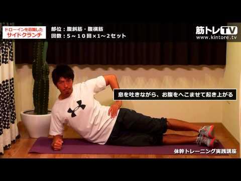 ドローインを意識したサイドクランチ/腹斜筋・腹横筋/体幹トレーニング実践講座