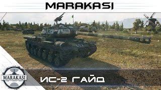 берлинская тройка, премиум танк ИС-2 гайд