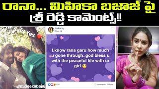 Sri Reddy post on Rana and Miheeka Bajaj relation..