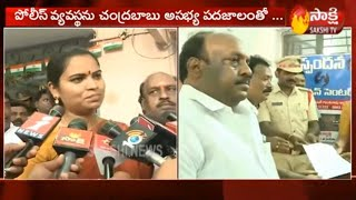 YSRCP Leaders File Case against Chandrababu..