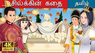 சில்க்கின் கதை | The Story Of Silk in Tamil | Tamil Fairy Tales