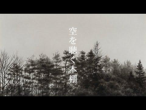 夕食ホット「空を聴く本棚」  Yushoku-Hot - bookshelf