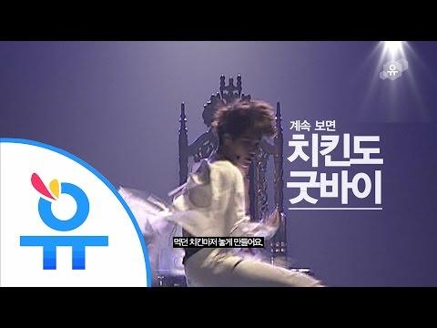 [유자일로 엑소 탐구생활] 22화 카이, 춤신이시여