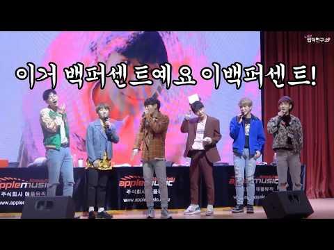 [fancam] JBJ 금지어 게임 그 이후 (feat.인간복사기 노태현)