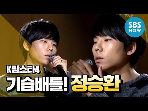 SBS [K팝스타4] - 기습 배틀, 정승환 '너무 아픈 사랑은 사랑이 아니었음을'