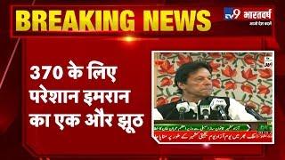Breaking News : Pakistan PM Imran Khan ने पहली बार कबूला Balakot का सच, PoK पर जाहिर की ये आशंका