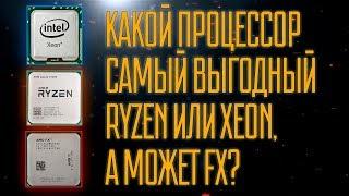 Xeon vs Ryzen vs FX. Что выгоднее?