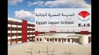 (المدارس اليابانية فى مصر) شروطها - مصروفاتها     -