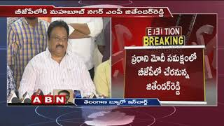 Former TRS MP Jithender Reddy to join BJP on March 29..